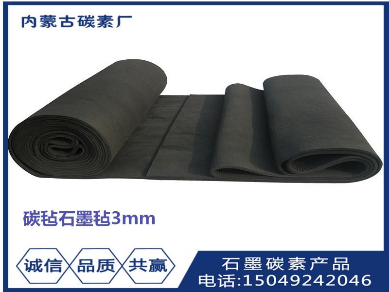PAN碳毡3mm, 碳纤维毡 导电碳纤维毡 ,高温炉体的保温和耐火材料