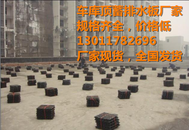 欢迎光临浙江屋面种植蓄排水板股份有限公司。集团。欢迎您 浙江报价