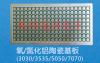 氧/氮化铝陶瓷基板