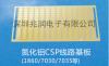 氮化铝CSP线路基板(1860/7030/7035等)