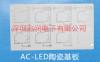AC-LED陶瓷基板