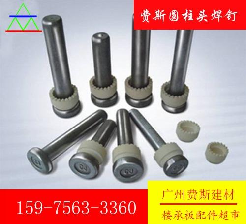 江西南昌吉安 焊钉栓钉剪力钉厂家质量可靠,价格不贵 产品大图