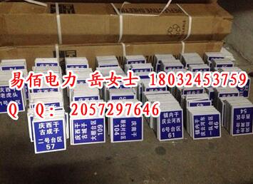 长期批发 配电室、变压器、电线杆标志牌|标识牌
