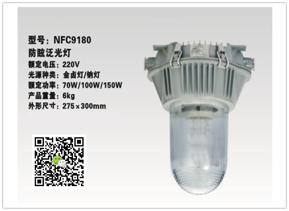 厂家直销NFC9180海洋王防眩泛光灯_吸顶灯NFC9180现货