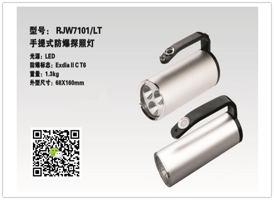 RJW7101手提式防爆探照灯价格(报价)_海洋王RJW7101