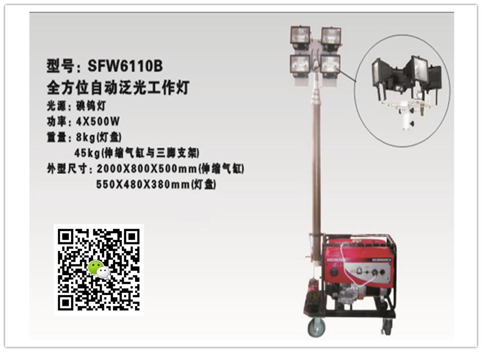 网络热销SFW6110B海洋王应急救灾发电机_SFW6110B现货