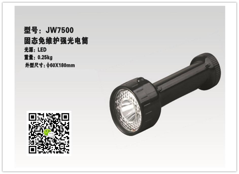 JW7500固态免维护价格(报价)_海洋王JW7500图片