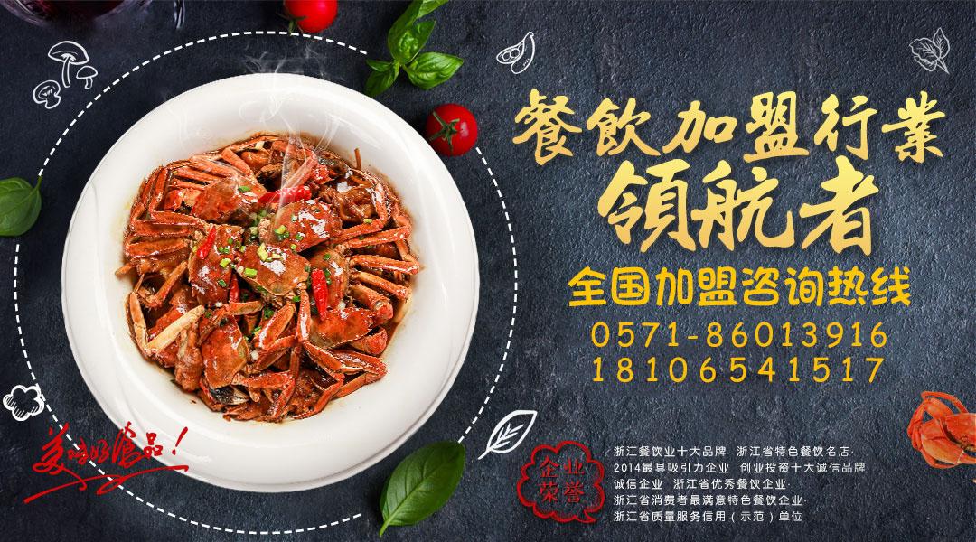 肉蟹煲加盟费用多少?加盟谢蟹浓肉蟹煲如何