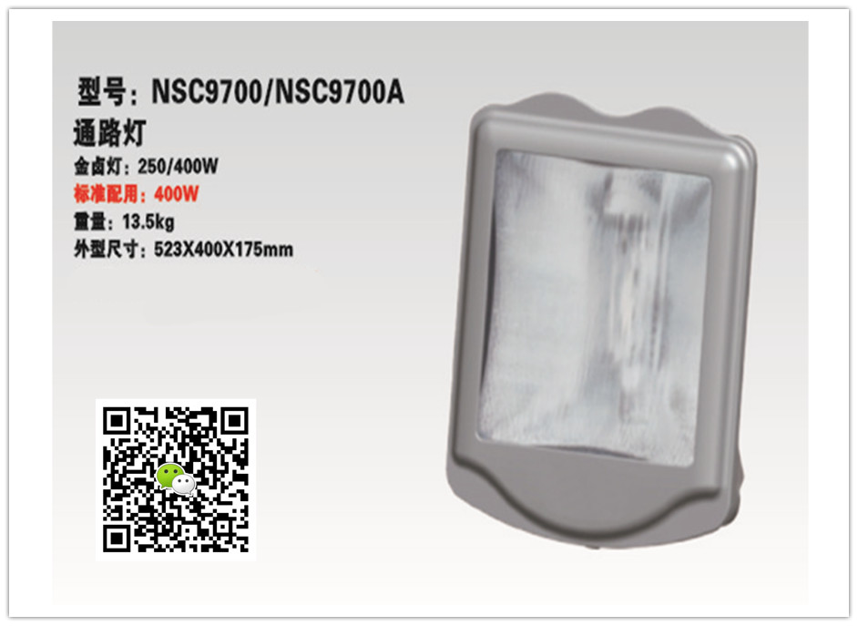 (海洋王NSC9700A防眩通路灯)NSC9700价格、图片