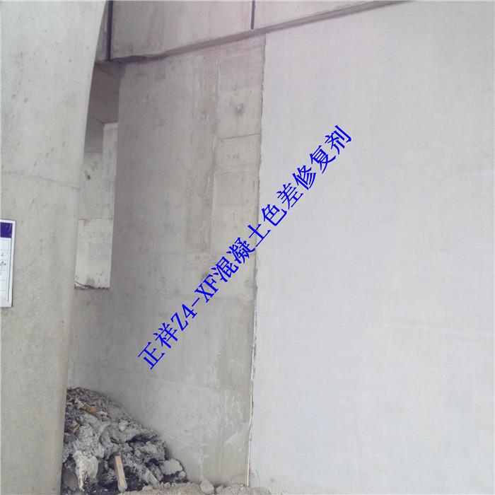 清水混凝土色差修复剂|桥梁、隧道混凝土二衬外观色差修复