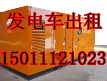 北京市石景山出租低油耗低噪音大小型发电机 租赁应急静音发电车
