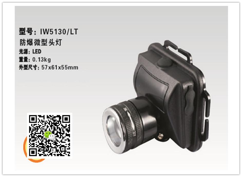 IW5130/LT微型防爆头灯(海洋王厂家)IW5130帽配头灯&8203