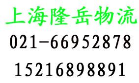 上海到钦州专线021-66952878