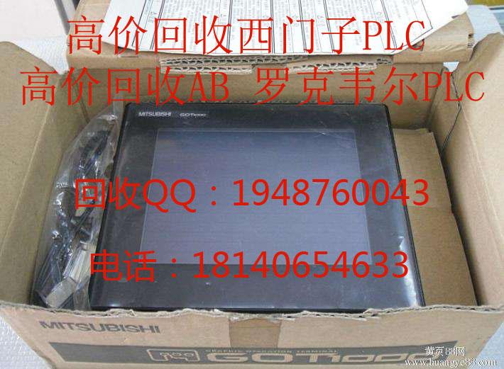 回收西门子PLC  触摸屏
