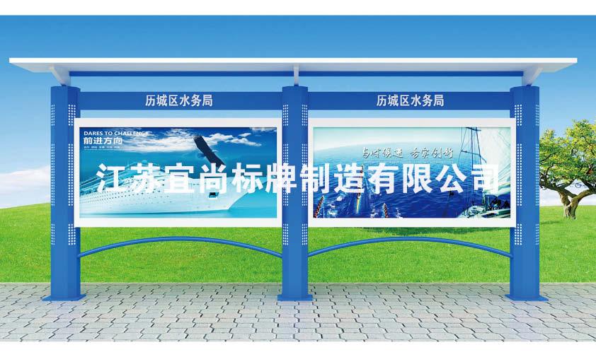 菏泽宣传栏 广告牌加工 广告灯箱设计生产低价促销 江苏宜尚高清图片