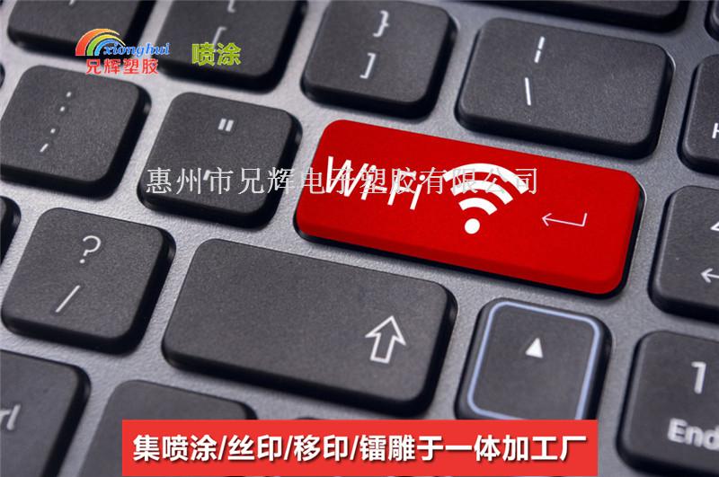 专业加工键盘外壳塑胶喷油厂家