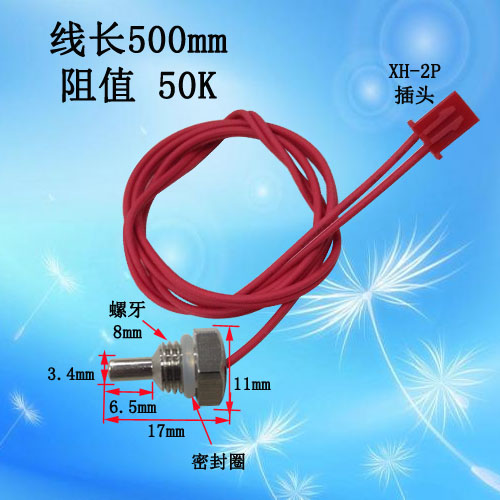 通用奥特朗热水器 燃气热水器温度传感器 感温探头高清图片 高清大图