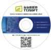 涂料ERP软件系列