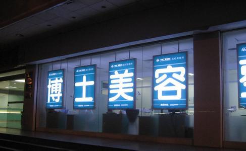 朝阳将台市场附近门店灯箱广告制作,亚克力发光字制作