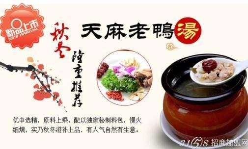 30秒出餐的瓦罐煨汤源自中国汤葛佬瓦罐煨汤技术 15072347385
