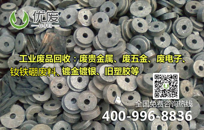 回收永磁废料,稀贵金属回收价格,优废回收钕铁硼