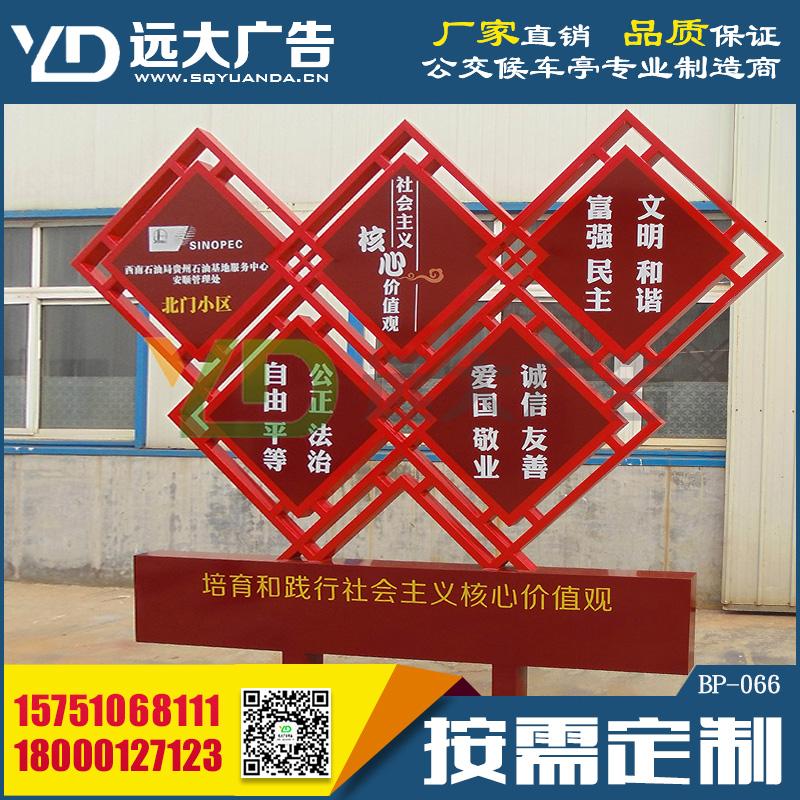 社会主义核心价值观中国梦牌教育法制宣传牌公园指示
