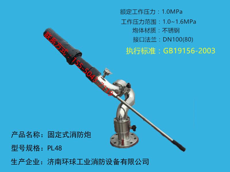 泡沫-水两用炮、泡沫炮、固定式消防炮价格产品大图