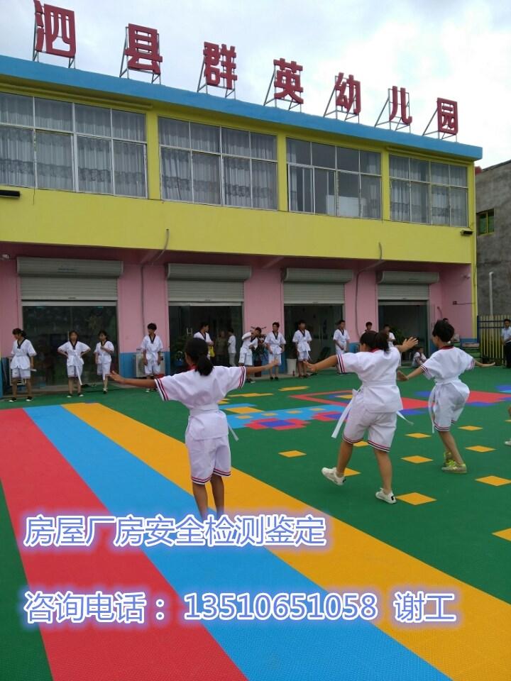 石龙镇幼儿园抗震安全检测鉴定权威报告办理单位