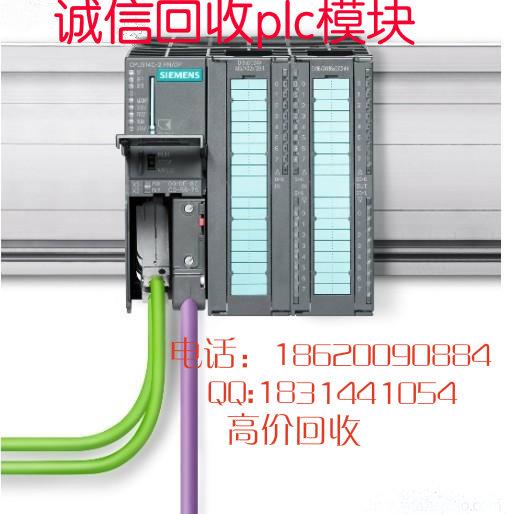 长期回收plc模块回收闲置plc模块回收西门子plc模块
