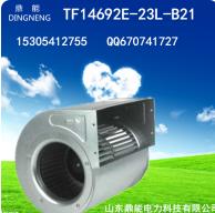 鼎能风机TF14692E-23L-B21