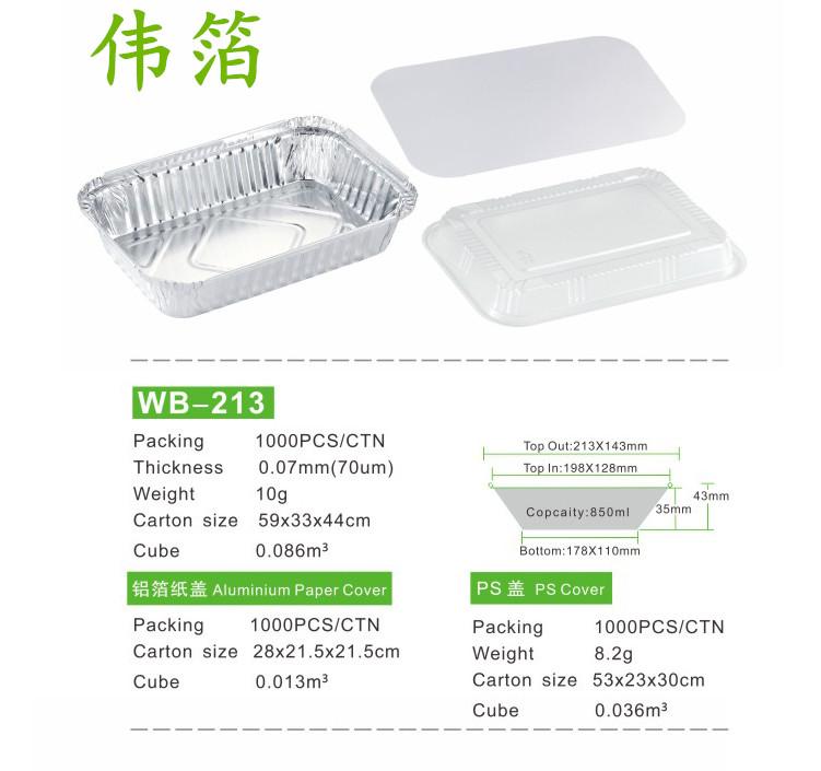 一次性餐盒锡纸盒烤箱焗饭意面盒碗外卖打包铝箔盒长方形烧烤盒