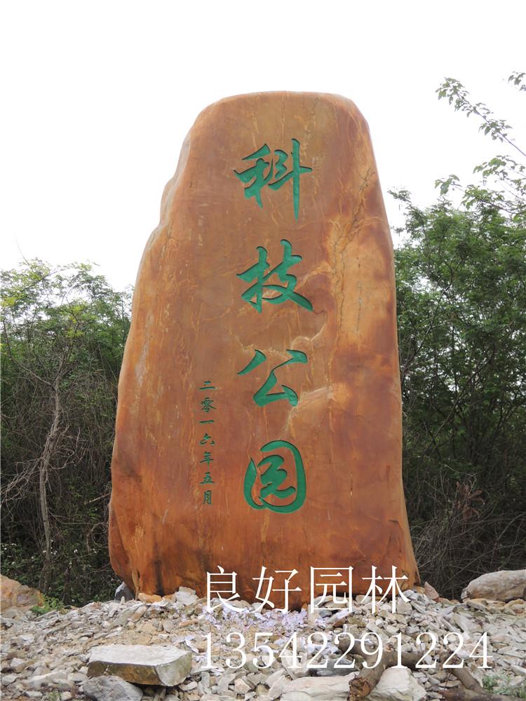 广东园林石 英德盛产园林石厂家 公园 广场适用产品