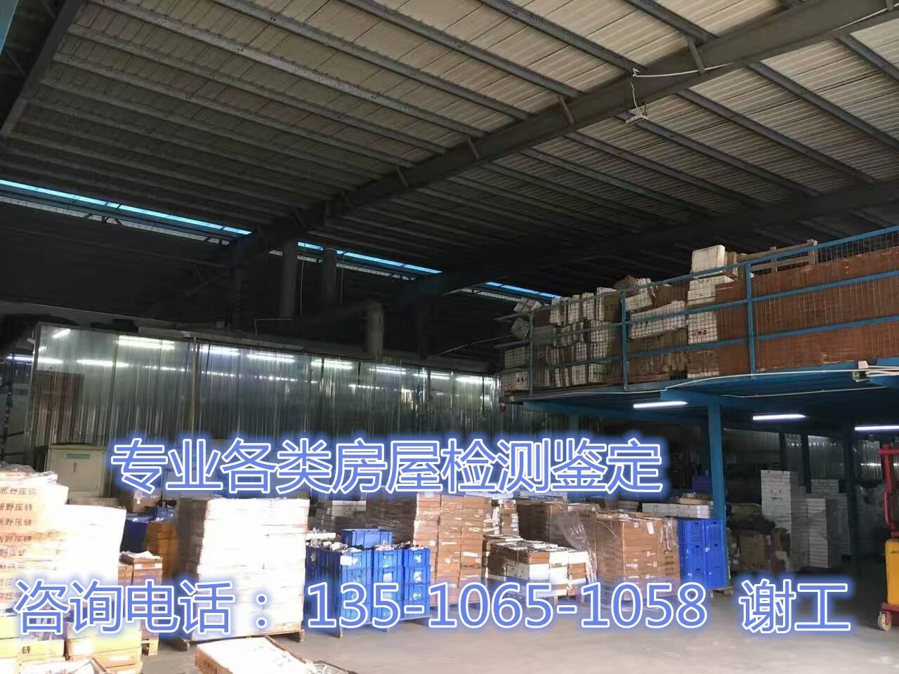 石龙镇权威厂房钢结构安全检测报告提供单位