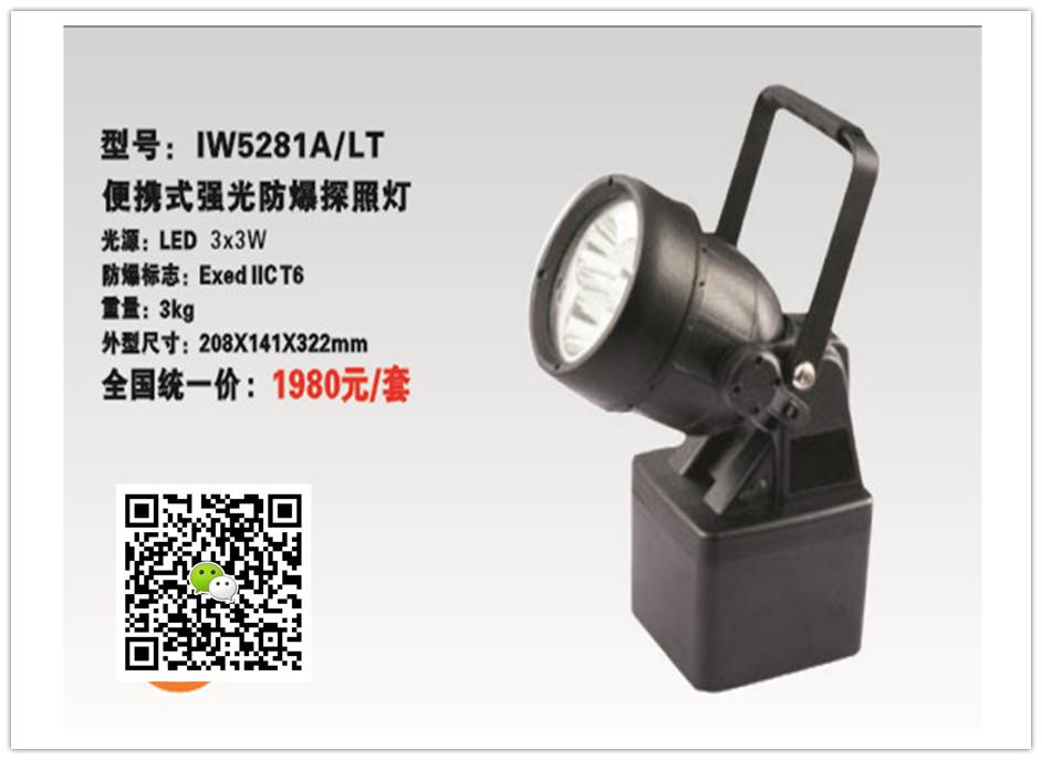 海洋王便携式多功能强光灯 JIW5281价格_JIW5281报价&8203