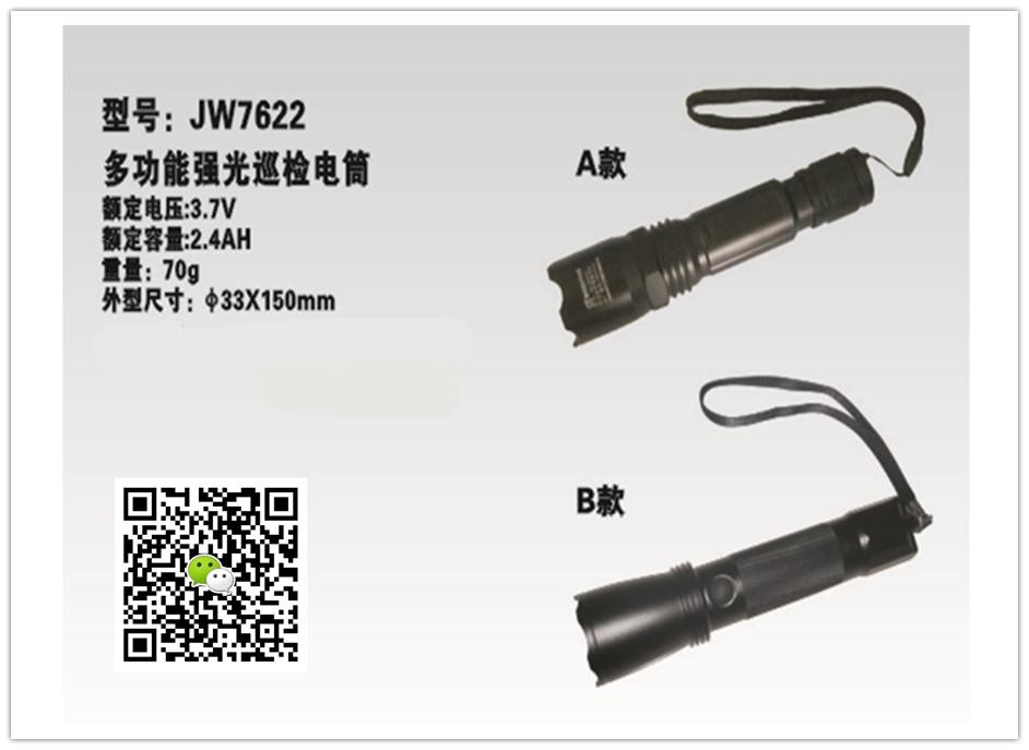 &160海洋王多功能强光巡检电筒 JW7622价格_JW7622报价