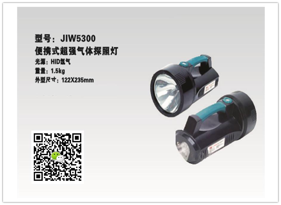 JIW5300便携超强气体探照灯价格(报价)_海洋王JIW5300