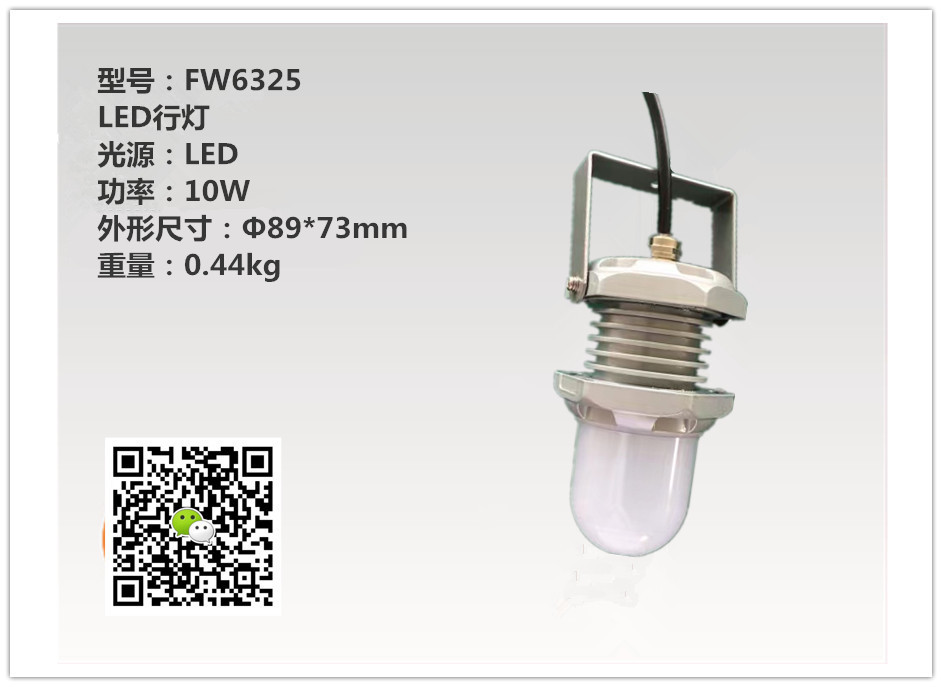 厂家直销FW6325海洋王LED便携式行灯_FW6325行灯现货&8203