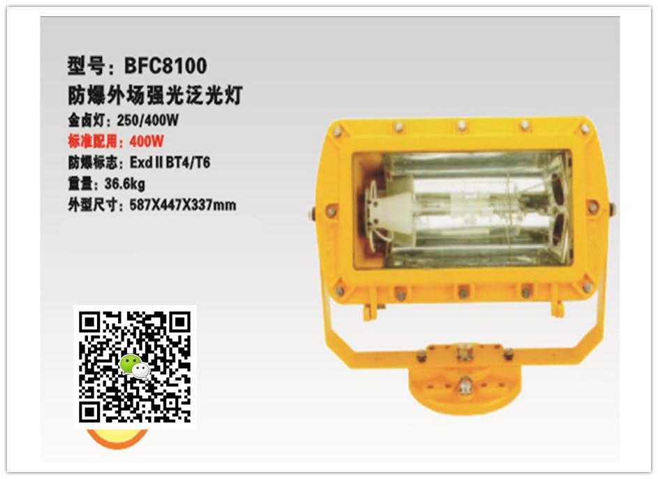 防爆泛光灯8100(海洋王厂家)8100防爆灯