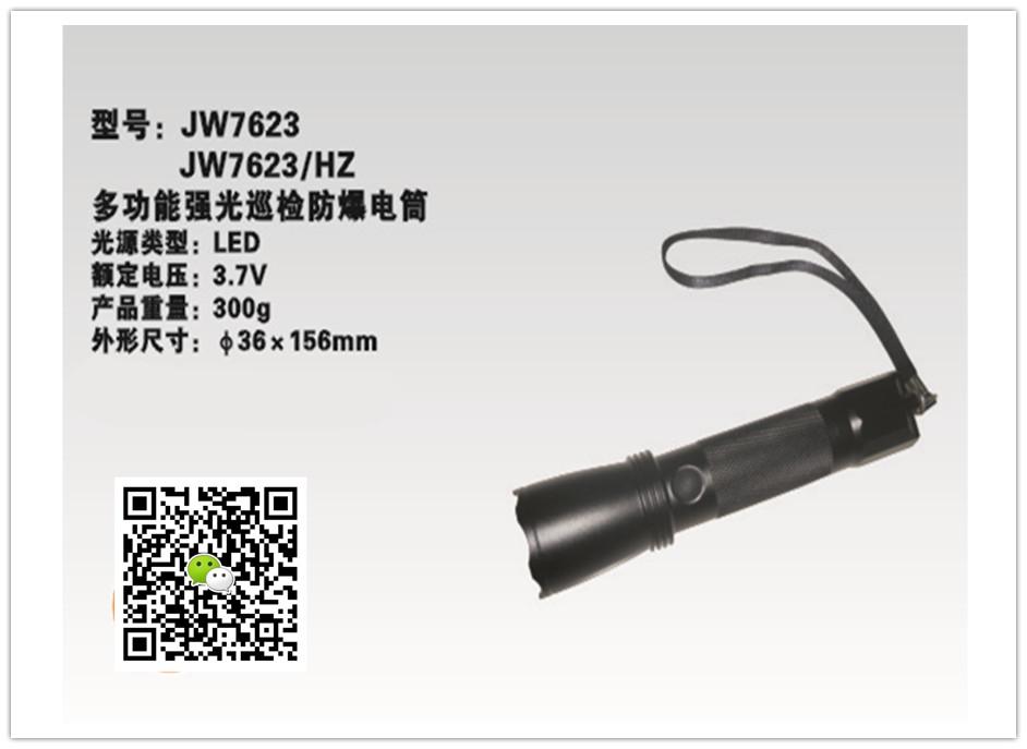 (海洋王JW7623多功能强光巡检防爆电筒 )JW7623价格