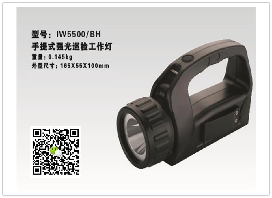 IW5500手提式强光巡检工作灯(海洋王厂家)IW5500便携灯&8203