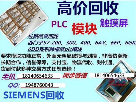 不吹不黑 高价回收西门子PLC模块