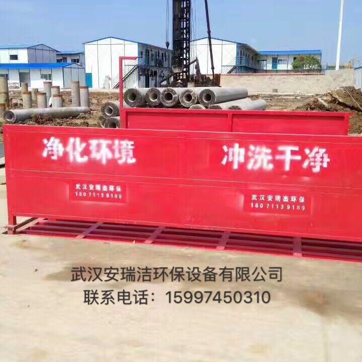 合肥建筑工地冲洗设备