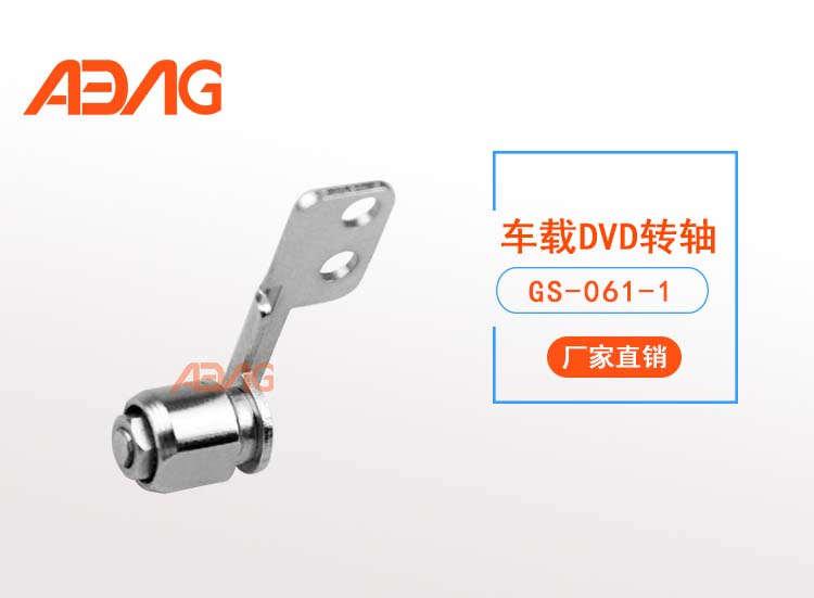 广东DVD转轴厂 一站式供货 五金转轴厂家