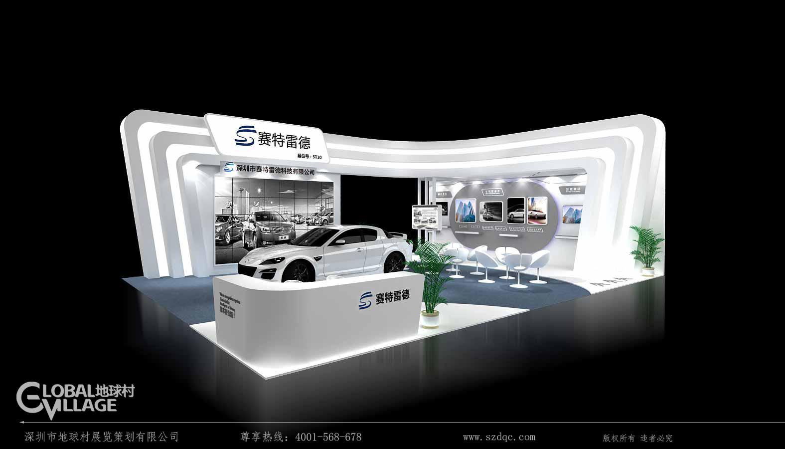 2017南京智能交通展_赛特雷德效果图高清大图