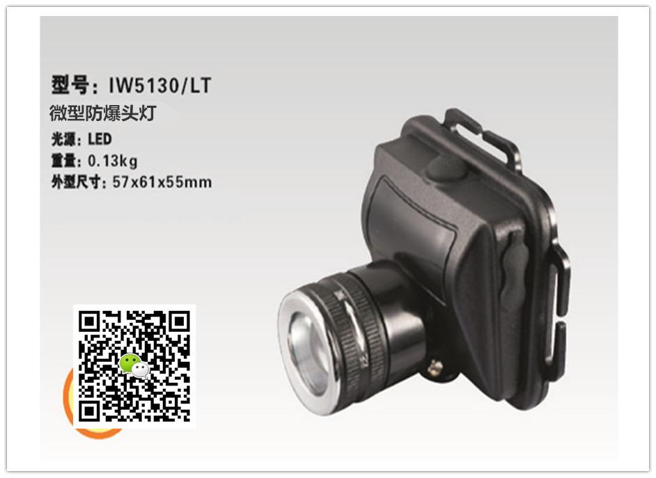 厂家直销IW5130A海洋王微型防爆头灯_IW5130头灯现货