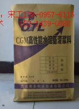 宁德市屏南县CGM-3超细型灌浆料厂家