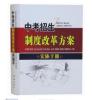 2017版中考招生制度改革方案实施手册-新书现货