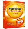 【第二版】变电站异常运行处理及反事故演习第2二版-中国电力出版社