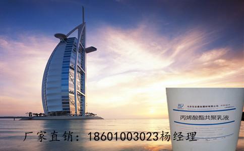 河南周口丙烯酸酯共聚乳液生产厂家18301061943