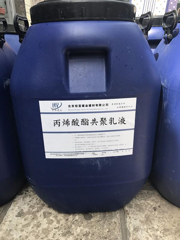 福建厦门丙烯酸酯共聚乳液生产商18301061943